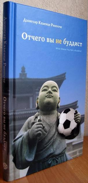 Иллюстрация 1 из 10 для Отчего вы не буддист - Кхьенце Дзонгсар | Лабиринт - книги. Источник: Брагина  Дарья Валерьевна