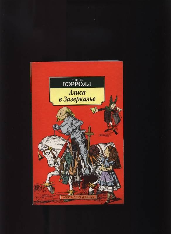 Иллюстрация 1 из 9 для Зазеркалье: Про то, что увидела там Алиса - Льюис Кэрролл   Лабиринт - книги. Источник: Романтик-Негодяй