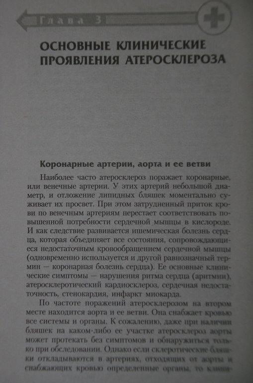Иллюстрация 1 из 9 для Атеросклероз. Современный взгляд на лечение и профилактику - Евгения Береславская | Лабиринт - книги. Источник: Мариста
