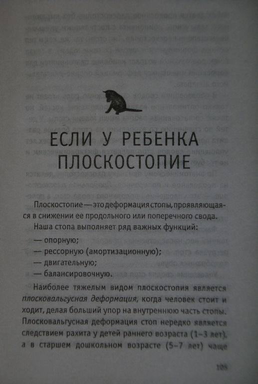 Иллюстрация 1 из 12 для Гимнастика и массаж: Для малышей 3-7 лет - Алла Потапчук   Лабиринт - книги. Источник: Мариста