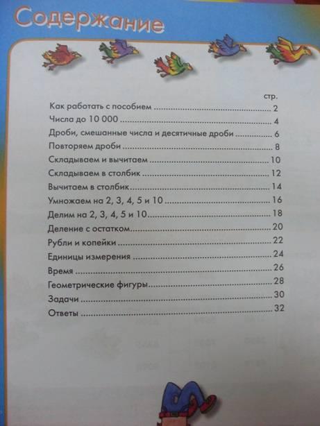 Иллюстрация 1 из 10 для Занимательная математика для детей 8-9 лет - Питер Кларк | Лабиринт - книги. Источник: Стич