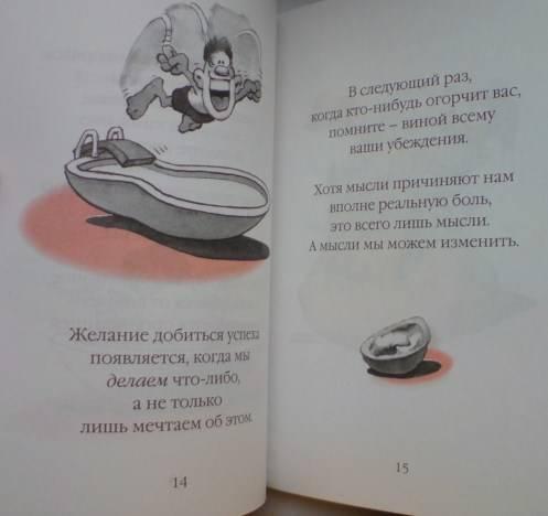 Иллюстрация 1 из 11 для Счастье: Краткий курс - Эндрю Мэтьюз | Лабиринт - книги. Источник: окси