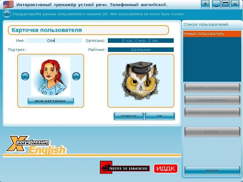 Иллюстрация 1 из 3 для Интерактивный тренажёр устной речи. Телефонные переговоры (DVDpc)   Лабиринт - софт. Источник: Afina
