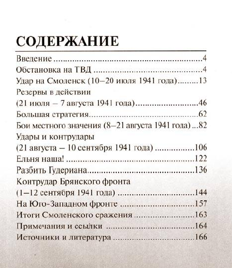 Иллюстрация 1 из 30 для Смоленское сражение. Два месяца кровавого противостояния - Илья Мощанский | Лабиринт - книги. Источник: Afina