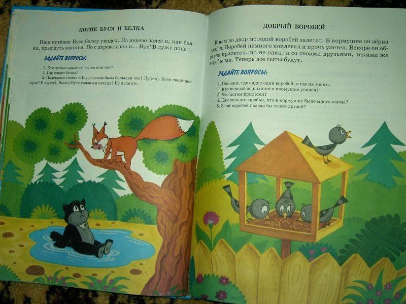 Иллюстрация 1 из 7 для Академия дошкольного развития - Надежда Жукова   Лабиринт - книги. Источник: rizik