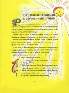 Иллюстрация 1 из 2 для О самом главном - Скребцова, Лопатина | Лабиринт - книги. Источник: Пчёлка Майя