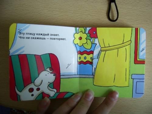Иллюстрация 1 из 20 для Кто спрятался в доме? Загляни под картинку-3 | Лабиринт - книги. Источник: Ушакова  Анна