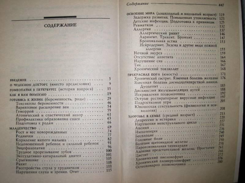 Иллюстрация 1 из 9 для Уникальный лечебник врача-гомеопата - Борис Тайц | Лабиринт - книги. Источник: ТОЧКА