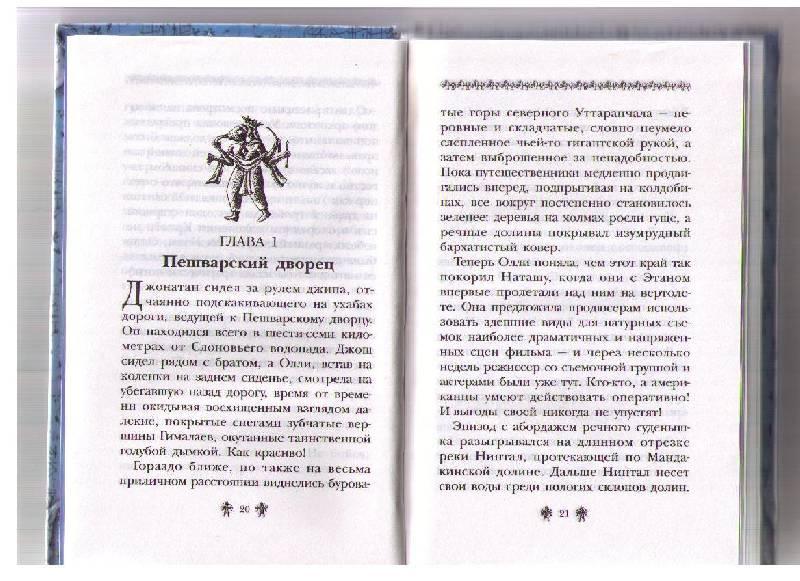 Иллюстрация 1 из 5 для Тайна древнего свитка - Аллан Джонс | Лабиринт - книги. Источник: In@