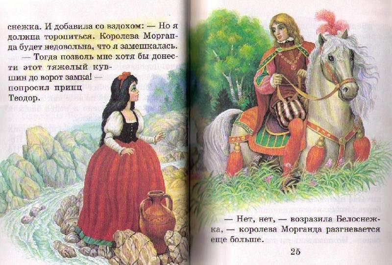 Иллюстрация 1 из 16 для Белоснежка и принц - Софья Прокофьева | Лабиринт - книги. Источник: In@