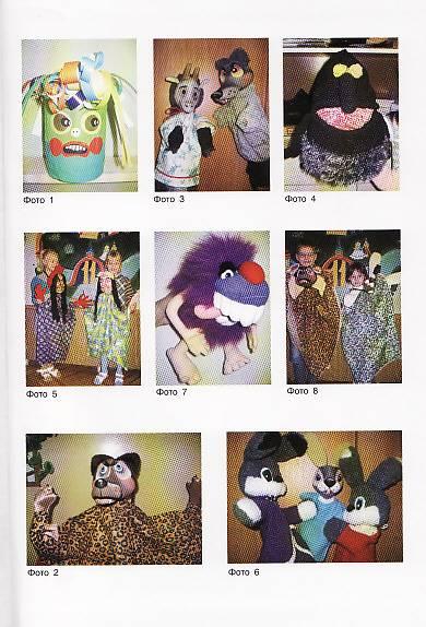Иллюстрация 1 из 8 для Детские страхи: куклотерапия в помощь детям - Татаринцева, Григорчук | Лабиринт - книги. Источник: М-Катерина