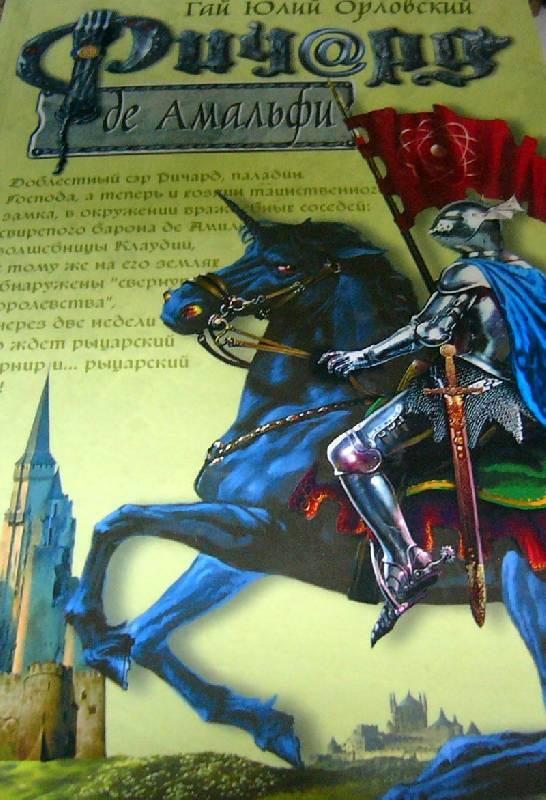 Иллюстрация 1 из 7 для Ричард де Амальфи - Гай Орловский   Лабиринт - книги. Источник: Nika