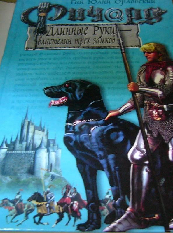 Иллюстрация 1 из 9 для Ричард Длинные Руки - властелин трех замков - Гай Орловский   Лабиринт - книги. Источник: Nika