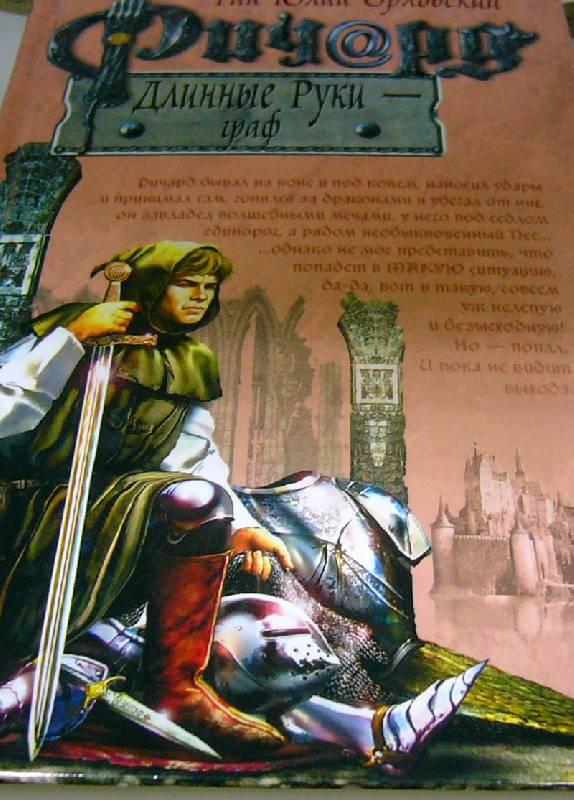 Иллюстрация 1 из 8 для Ричард Длинные Руки - граф - Гай Орловский | Лабиринт - книги. Источник: Nika