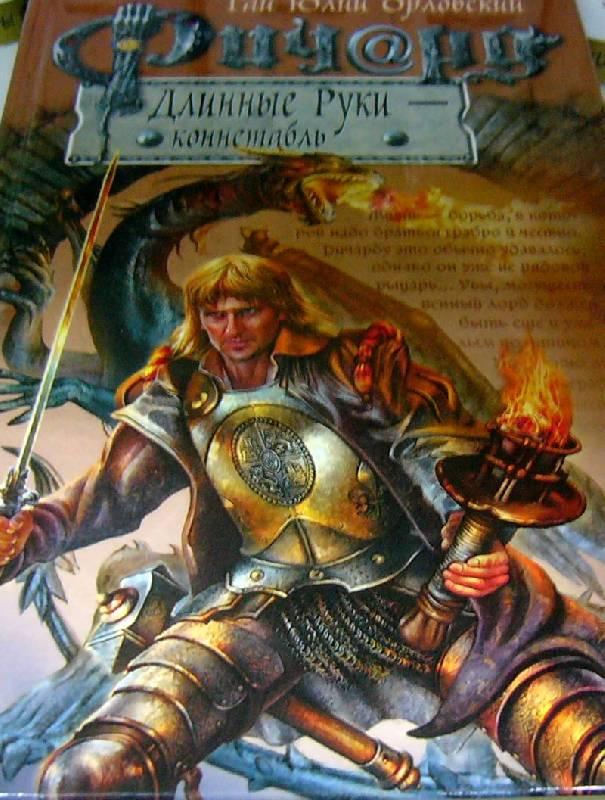 Иллюстрация 1 из 7 для Ричард Длинные Руки - коннетабль - Гай Орловский   Лабиринт - книги. Источник: Nika