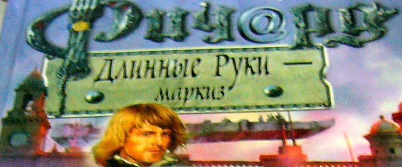 Иллюстрация 1 из 7 для Ричард Длинные Руки - маркиз - Гай Орловский | Лабиринт - книги. Источник: Nika