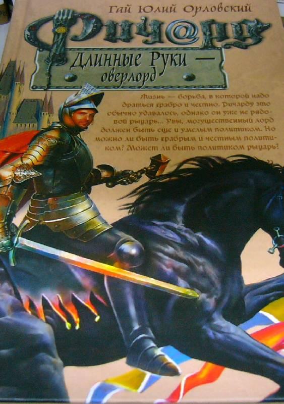 Иллюстрация 1 из 9 для Ричард Длинные Руки - оверлорд: Фантастический роман - Гай Орловский | Лабиринт - книги. Источник: Nika