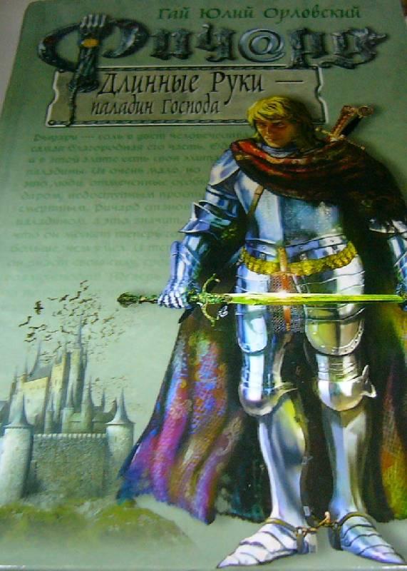 Иллюстрация 1 из 9 для Ричард Длинные Руки - паладин Господа - Гай Орловский   Лабиринт - книги. Источник: Nika