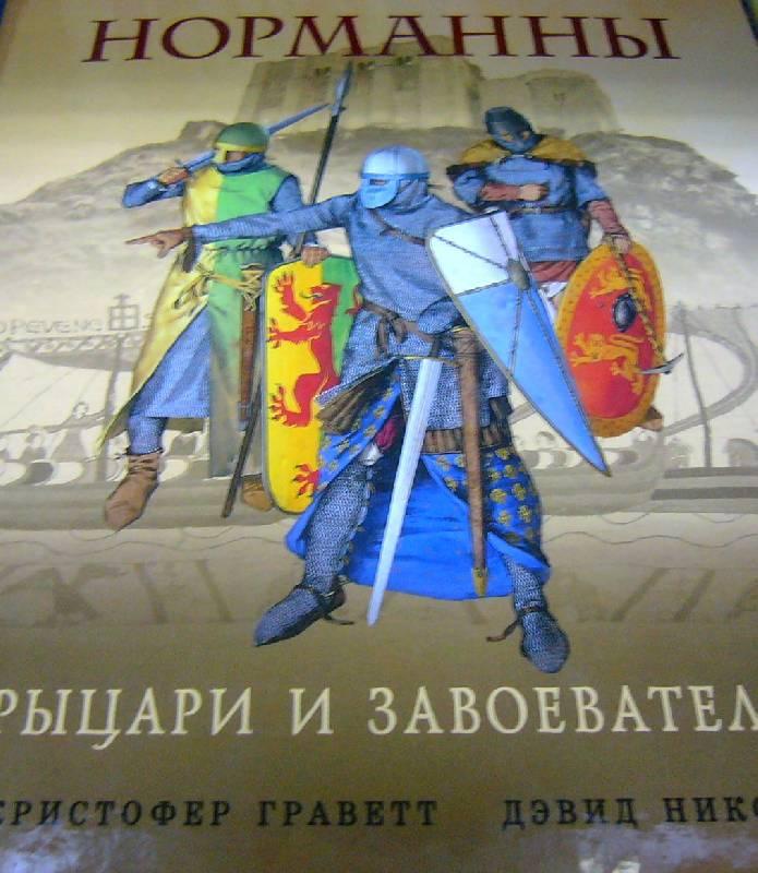 Иллюстрация 1 из 6 для Норманны. Рыцари и завоеватели - Граветт, Николь | Лабиринт - книги. Источник: Nika