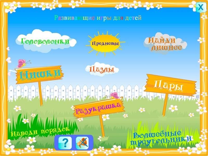Иллюстрация 1 из 2 для Развивающие игры для детей в возрасте от 3 до 5 лет (CDpc) | Лабиринт - софт. Источник: Ирина Викторовна