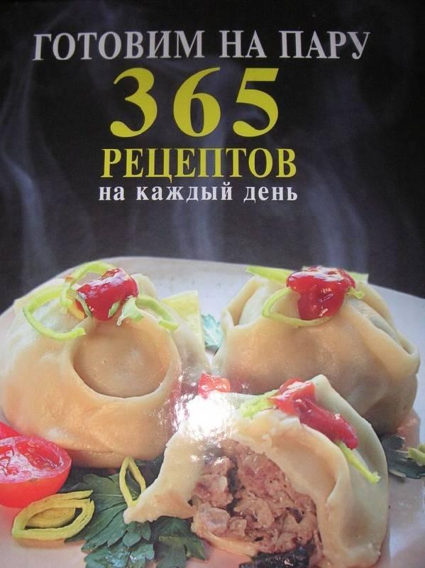 Иллюстрация 1 из 10 для Готовим на пару. 365 рецептов | Лабиринт - книги. Источник: kisska
