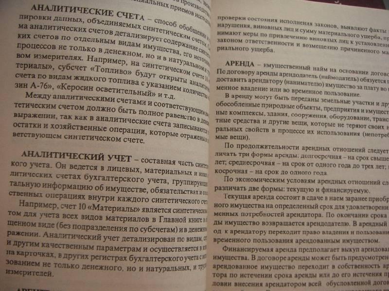 Иллюстрация 1 из 2 для Экономический словарь - Багудина, Архипов | Лабиринт - книги. Источник: kisska