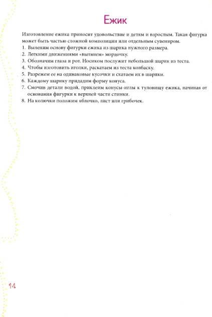 Иллюстрация 1 из 31 для Соленое тесто. Шаг за шагом - Вера Хоменко   Лабиринт - книги. Источник: enotniydrug