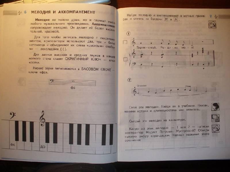 Музыка критская рабочая тетрадь решебник