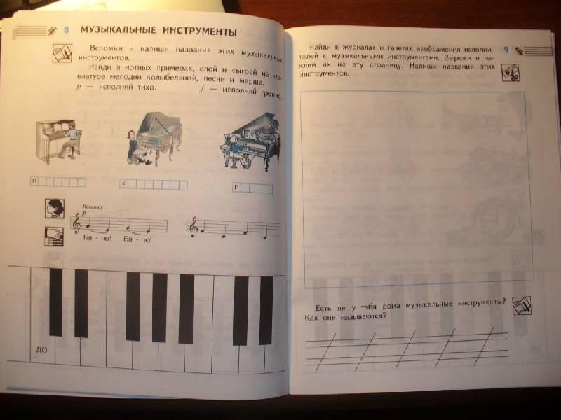 Гдз По Музыке 2 Класс Рабочая Тетрадь 2 Часть