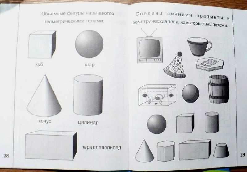 с 2 знакомство геометрией часть