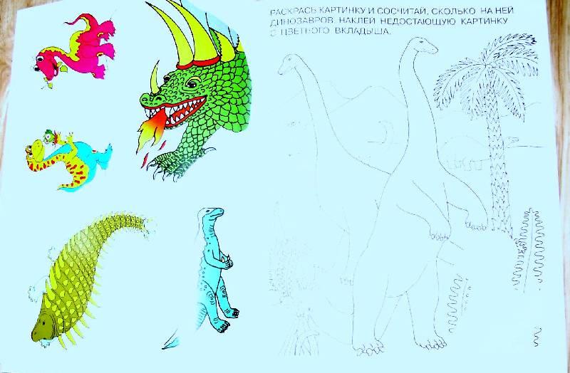 Иллюстрация 1 из 6 для Динозаврики | Лабиринт - книги. Источник: sht170