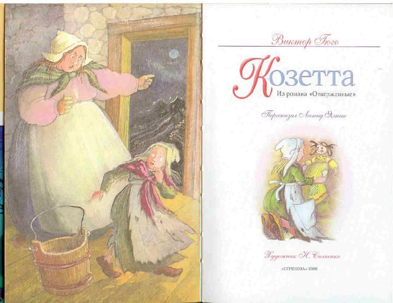 Иллюстрация 1 из 10 для Козетта - Виктор Гюго | Лабиринт - книги. Источник: Тярионнакуби