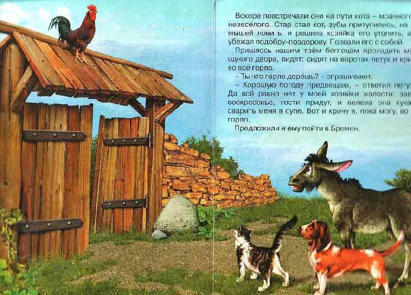 Иллюстрация 1 из 3 для Бременские музыканты | Лабиринт - книги. Источник: Gercogin