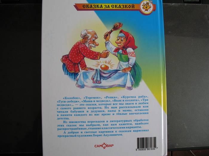 Иллюстрация 1 из 12 для Русские народные сказки | Лабиринт - книги. Источник: Фиолет