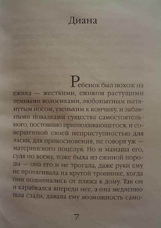 Иллюстрация 1 из 9 для Сквозная линия - Людмила Улицкая | Лабиринт - книги. Источник: АлЮр