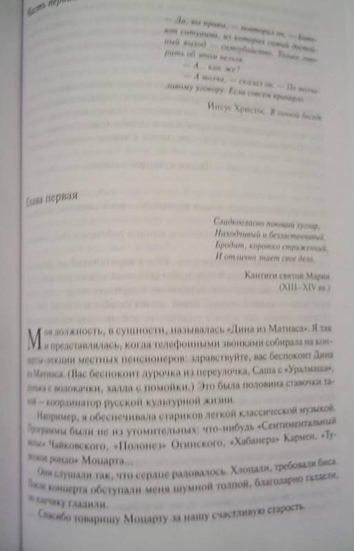 Иллюстрация 1 из 7 для Избранные романы - Дина Рубина | Лабиринт - книги. Источник: АлЮр
