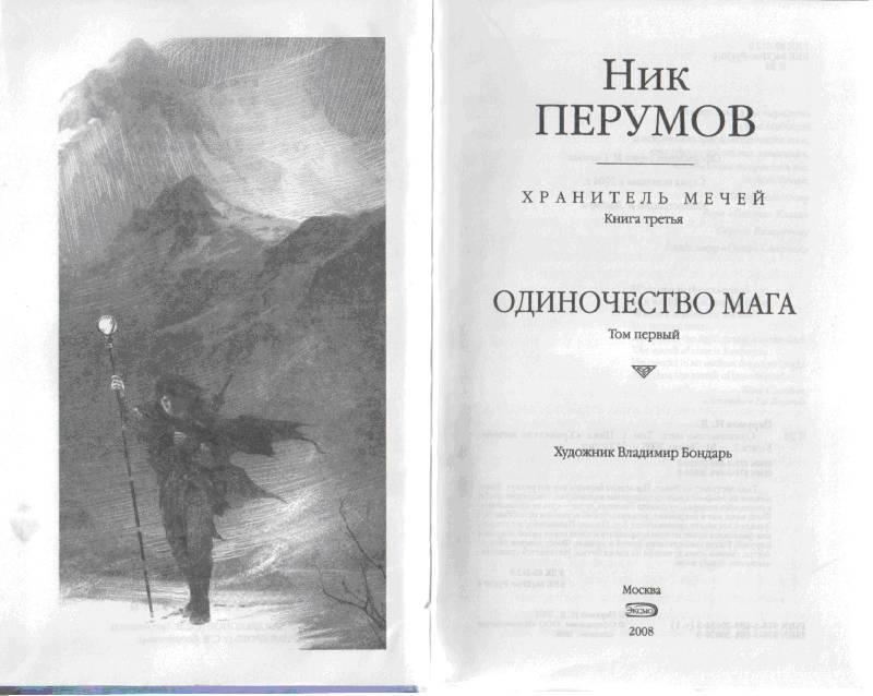 Иллюстрация 1 из 12 для Одиночество мага. Том 1 - Ник Перумов | Лабиринт - книги. Источник: ааа  ааа ааа