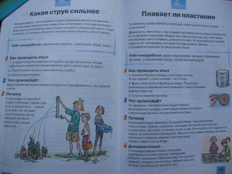 Иллюстрация 1 из 17 для Ставим опыты. Книга 1 - Томислав Сенчански | Лабиринт - книги. Источник: Red cat ;)