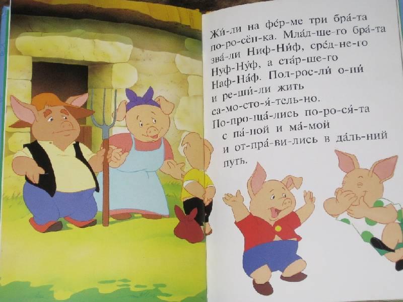 Иллюстрация 1 из 2 для Три поросенка | Лабиринт - книги. Источник: Марийка