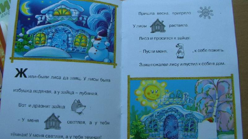 Иллюстрация 1 из 21 для Заюшкина избушка (с наклейками)   Лабиринт - книги. Источник: дважды мама