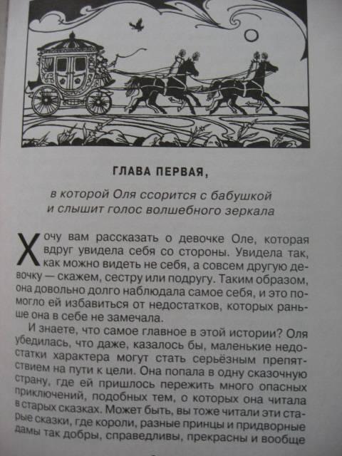 Иллюстрация 1 из 3 для Королевство кривых зеркал: Сказочная повесть - Виталий Губарев   Лабиринт - книги. Источник: Afina