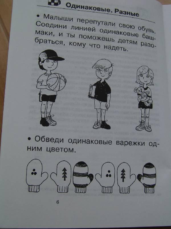 Иллюстрация 1 из 13 для Как научить ребенка считать - Федина, Федин | Лабиринт - книги. Источник: Лаванда