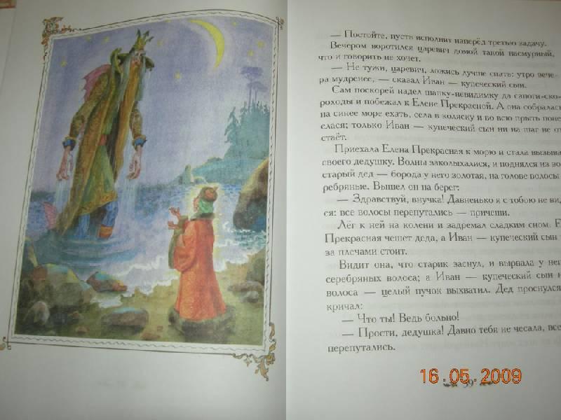 Иллюстрация 1 из 20 для Сказки о прекрасных царевнах   Лабиринт - книги. Источник: Соловей