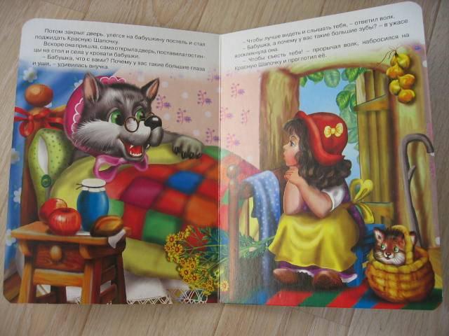 Иллюстрация 1 из 4 для Красная шапочка - Шарль Перро   Лабиринт - книги. Источник: АТК