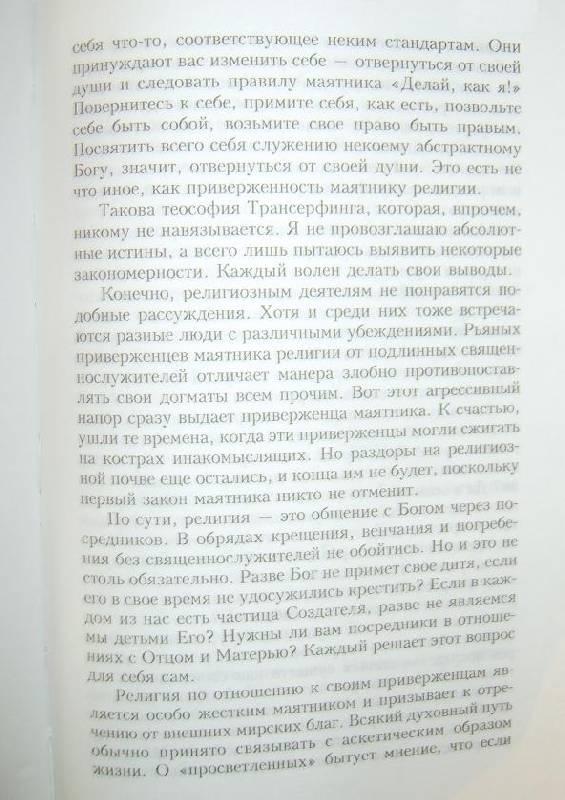 Иллюстрация 1 из 3 для Трансерфинг реальности. Ступень I-II - Вадим Зеланд | Лабиринт - книги. Источник: Владимиp