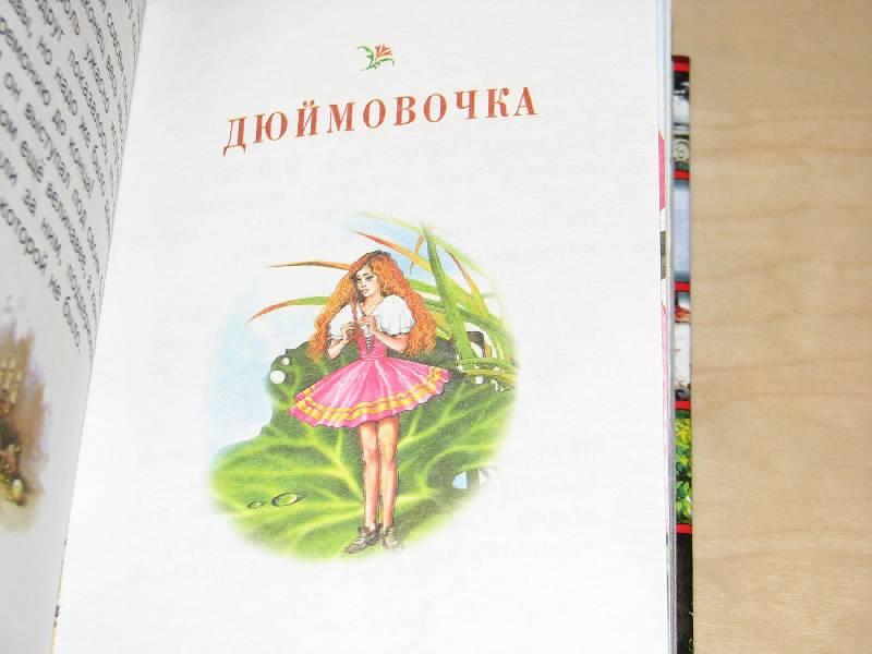Иллюстрация 1 из 11 для Огниво и другие сказки - Ханс Андерсен | Лабиринт - книги. Источник: Мамушка