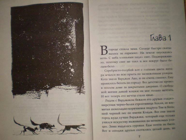 Иллюстрация 1 из 5 для Варджак Лап - кот вне закона - СФ Сэйд | Лабиринт - книги. Источник: Ирина