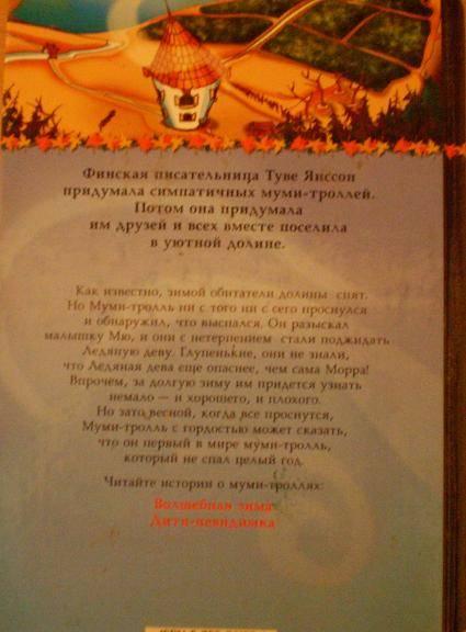 Иллюстрация 1 из 5 для Волшебная зима: Повести-сказки - Туве Янссон   Лабиринт - книги. Источник: Ирина