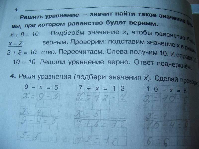 Иллюстрация 1 из 10 для Математика 3-5 классы. Решаем уравнения - Людмила Хлебникова | Лабиринт - книги. Источник: unnamed