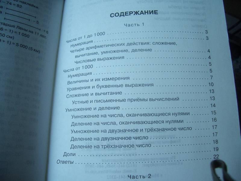 Иллюстрация 1 из 3 для 214 задач и примеров по математике для 4 класса - Ефимова, Гринштейн | Лабиринт - книги. Источник: unnamed